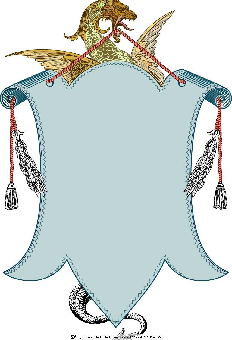 缎带画框精致装饰花纹 国外 古典 矢量 边框 龙 穗子 底纹边框