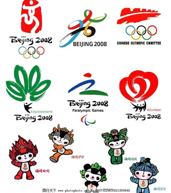 2008年北京奥运会标志 psd素材 源文件库   psd
