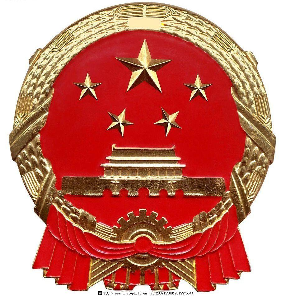 国徽      标志图标 公共标识标志 设计图库 96 jpg