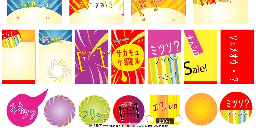 商场pop设计 广告设计 其他设计 矢量图库