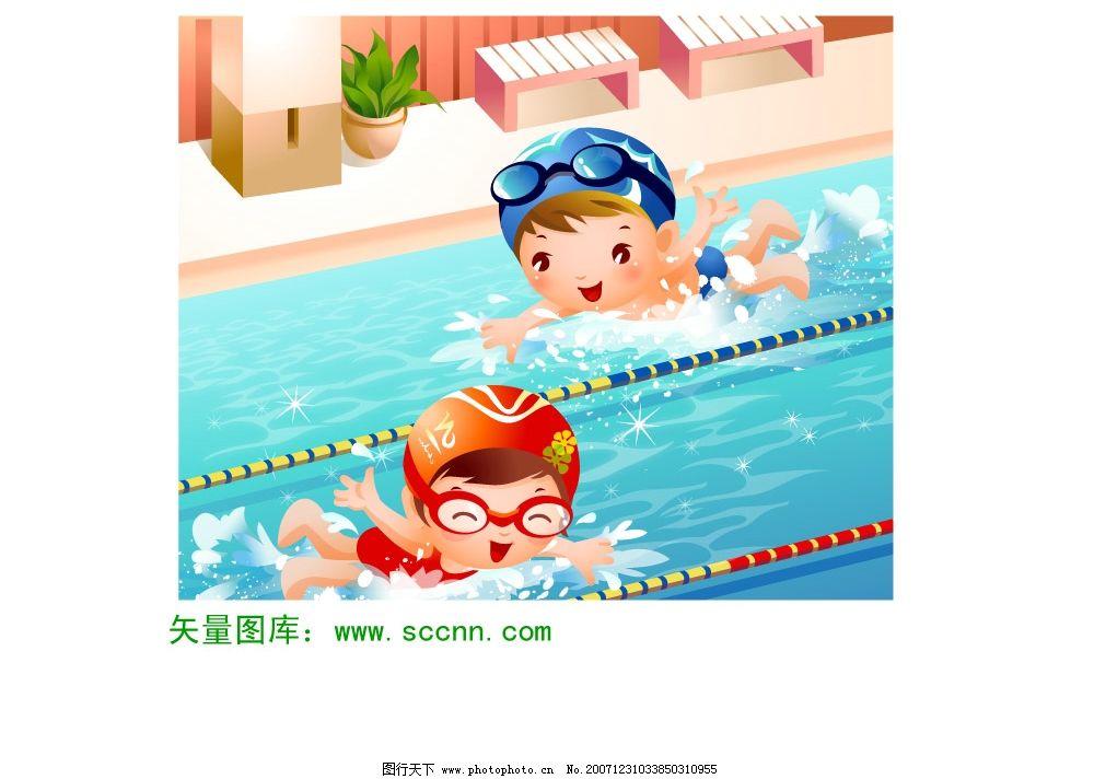矢量游泳卡通图片