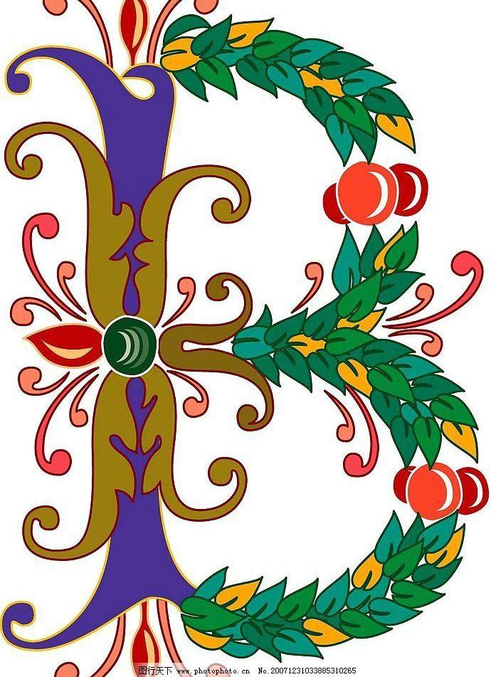 欧式花式字母-b图片