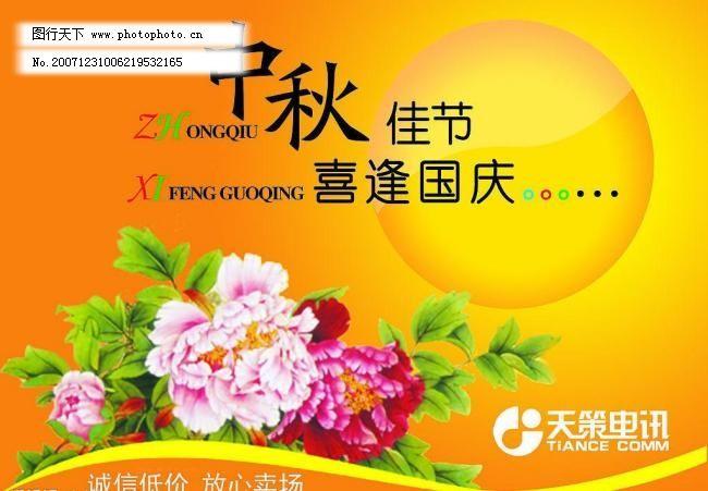 60 jpg 吊旗 广告设计 设计图库 周年庆典 中秋吊旗pop 周年庆典 pop